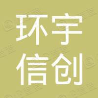 天津环宇世纪科技集团有限公司