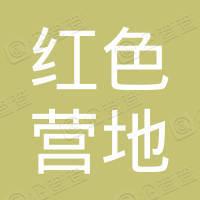 云南红色营地拓展训练有限公司