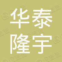 山东华泰隆宇工程咨询有限公司