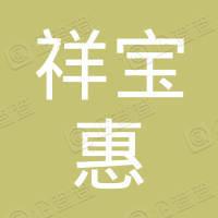 惠州市祥宝惠电子有限公司