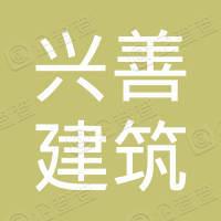 潍坊兴善建筑设计中心