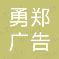 福建勇郑广告有限公司