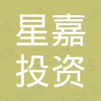 宁波梅山保税港区星嘉投资合伙企业(有限合伙)