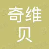 深圳市奇维贝实业有限公司