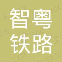 智粤铁路设备有限公司