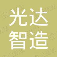 东莞市光达智造产业投资有限公司