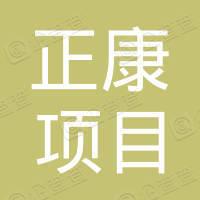 镇安县正康项目投资咨询有限公司