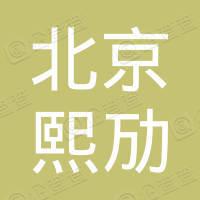 北京熙劢文化传媒有限公司