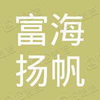 扬州富海扬帆互联网文化投资中心(有限合伙)