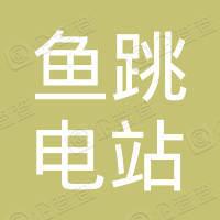威信县旧城镇鱼跳电站