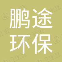 深圳市鹏途环保科技有限公司