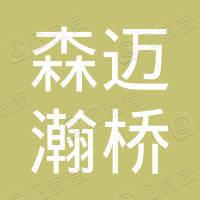 深圳市森迈瀚桥科技有限公司南昌分公司