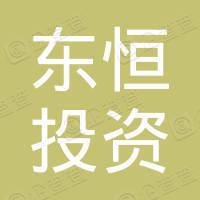 三亚东恒投资合伙企业(有限合伙)