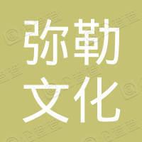 桐柏弥勒文化传播有限公司