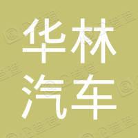 西安华林汽车租赁有限公司北郊分公司