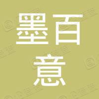 上海墨百意信息科技有限公司