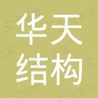 江西华天结构工程技术有限责任公司