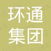 朝阳环通集团汽车运输有限公司