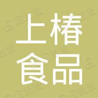 广州市白云区上椿食品加工厂