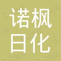 安徽省诺枫日化用品有限公司