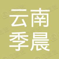 云南季晨二手车销售服务有限责任公司