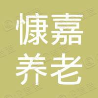 吉林市恒华养老服务中心有限公司