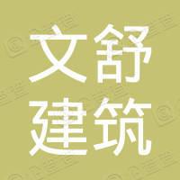 南昌文舒建筑工程有限公司