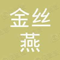 海南金丝燕产业集团有限公司