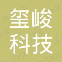 云南玺峻科技有限公司