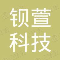 武汉钡萱科技有限公司