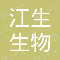 江生(深圳)生物技术研发中心有限公司