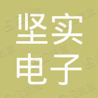 深圳市坚实电子工业有限公司