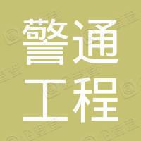 西藏警通工程建设有限公司