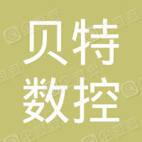 深圳市贝特数控技术有限公司