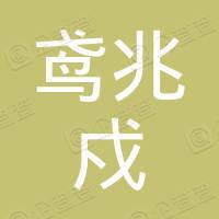 厦门鸢兆戍投资合伙企业(有限合伙)