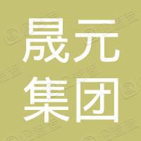 晟元集团有限公司