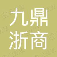重庆九鼎浙商商贸城发展有限公司