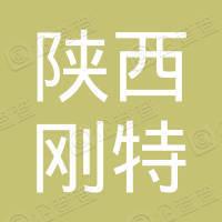 陕西刚特建设工程有限公司