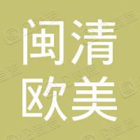 福建省闽清欧美陶瓷有限公司