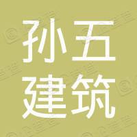 西安孙五建筑租赁有限公司