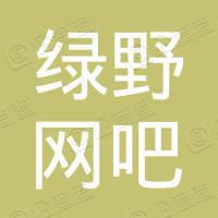 醴陵市绿野网吧