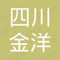 四川金洋硅材料有限责任公司