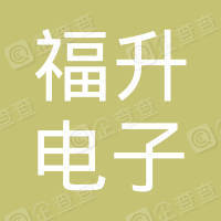 陕西福升电子科技有限公司
