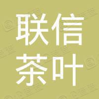 福安市联信茶叶专业合作社