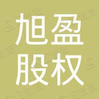 青岛旭盈股权投资合伙企业(有限合伙)