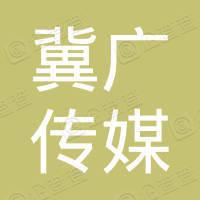 河北冀广传媒集团有限公司
