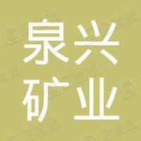 山东泉兴矿业集团有限责任公司永寿县分公司