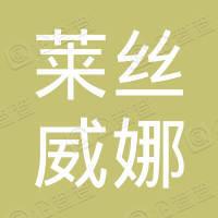 上海莱丝威娜化妆品有限公司