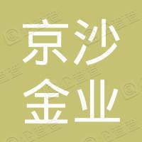 京沙金业投资管理(北京)有限公司