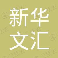 云南新华文汇教育科技有限公司